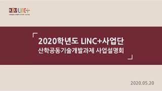 [경일대학교 LINC+사업단] 산학공동ᄀ…
