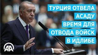 Турция отвела Асаду время для отвода войск в Идлибе