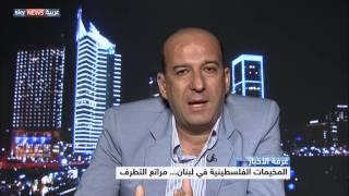 المخيمات الفلسطينية في لبنان... مراتع التطرف