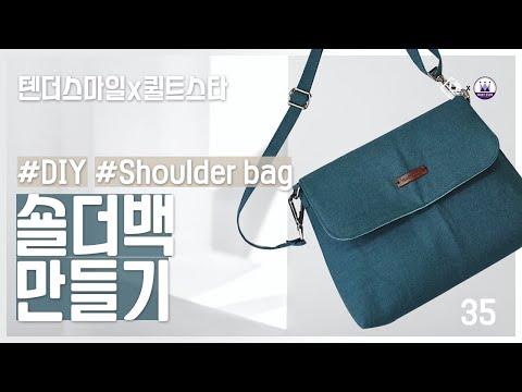[퀼트스타X텐더스마일] 숄더백 만들기 | 심플백 | 심플한가방 | 숄더백 DIY | 가방제작 | 가방만들기