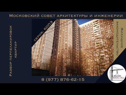 Серия КОПЭ. Перепланировка двухкомнатной и трехкомнатной квартиры