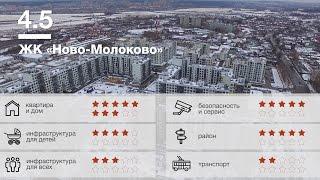 видео ЖК Ново-Молоково — квартиры от застройщика. Новостройка Молоково цены на квартиры