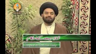 Lecture 16 (Death) Prayer for the Dead Body by Maulana Syed Shahryar Raza Abidi