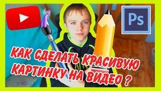 КАК СДЕЛАТЬ КРАСИВУЮ КАРТИНКУ НА ВИДЕО !?(СПАСИБО ЗА ПОДПИСКУ! МОЯ ПАРТНЕРКА - https://youpartnerwsp.com/join?17173 ASK - http://ask.fm/dimagritsevich VK - https://vk.com/dimagritsevich ..., 2015-01-30T11:18:39.000Z)