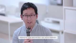 [스타트업 오피스 체인지 프로젝트] 몰트 편 5분 영상