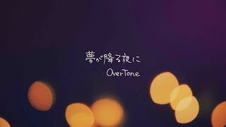 OverTone-夢が降る夜に- thumbnail