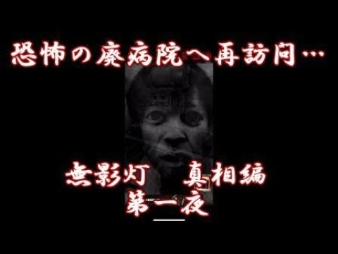 【恐怖が再び!!最恐無料アプリ】無影灯真相編実況 第一夜