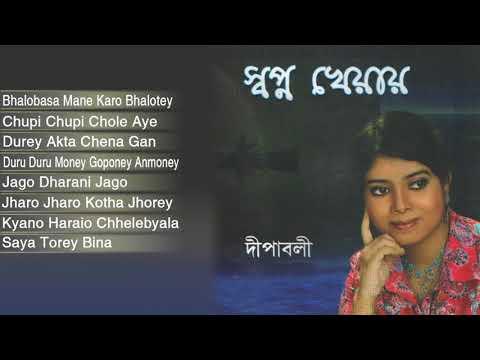 Swapno Kheyaye || Dipaboli Dutta || Juke Box
