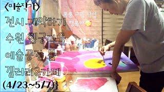 미술작가vlogㅣ전시계약ㅣ수원 행궁벽화거리 예술공간 봄…