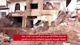 مجلس درعا يعلن أحياء المعارضة مناطق منكوبة
