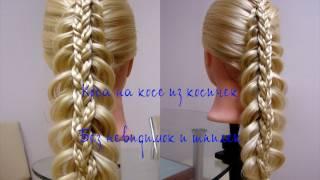 Коса из косичек на косе. без невидимок и шпилек. Видео-урок.