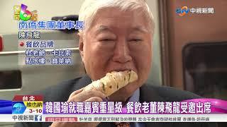 韓總吃美食不忘招商 邀餐飲老董出席就職典禮│中視新聞 20181206