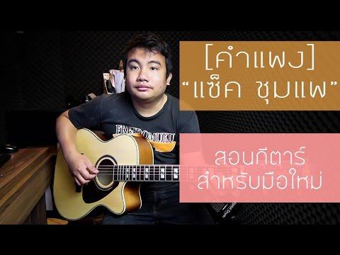 [Guitar Lessen] สอนกีตาร์ คำแพง - แซ็ค ชุมแพ เกา และ ดีดคอร์ด แบบง่าย by Sangdad Freedom UKu