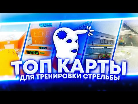 ТОП КАРТ ДЛЯ
