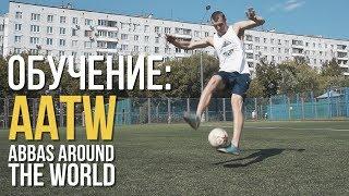 УРОК №13 | AATW Abbas Around The World | ОБУЧЕНИЕ ФУТБОЛЬНОМУ ФРИСТАЙЛУ