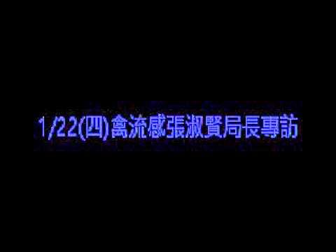 1/22(四)禽流感張淑賢局長專訪
