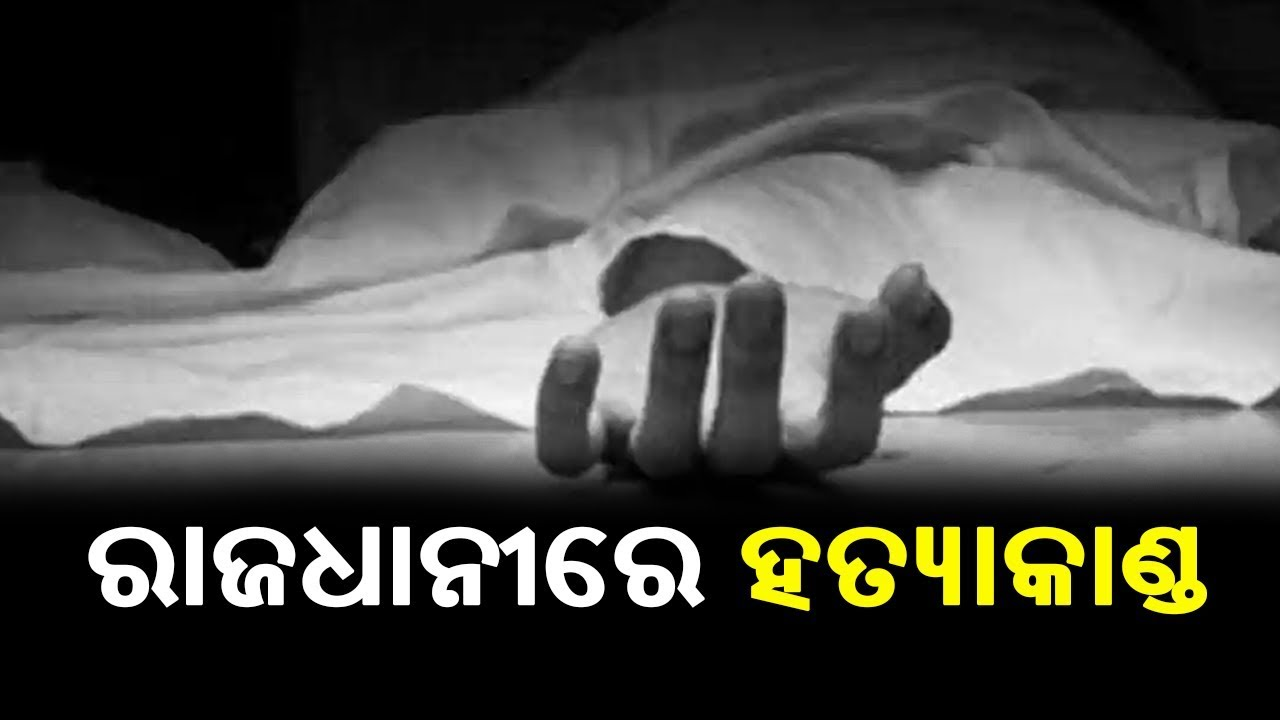 Download Youth killed in Bhubaneswar after a verbal fight || Kalinga TV