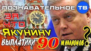 За что Якунину выплатили 90 миллионов? (Познавательное ТВ, Артём Войтенков)