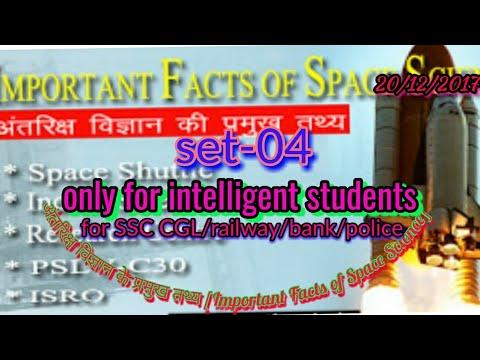 अंतरिक्ष विज्ञान के प्रमुख तथ्य [Important Facts Of Space Science: Shuttle, Satellite, Launch, Resea