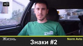 Дорожные знаки #2(В этом видео пойдет речь о целесообразности установки дорожных знаков., 2015-09-26T09:00:00.000Z)