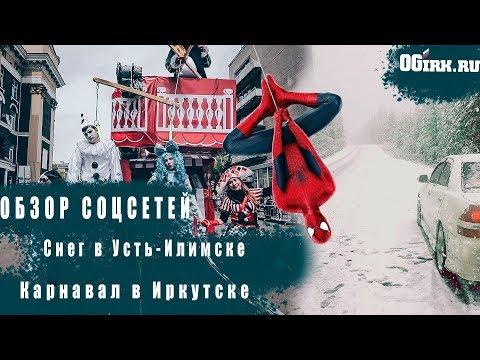В Усть-Илимске выпал снег - в обзоре соцсетей