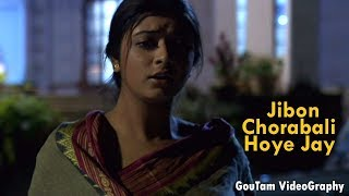 Jibon Chorabali Hoye Jay ~ Aanchal ~ Music Video