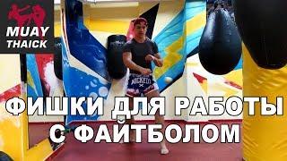 Супер тренажер для домашних тренировок - бокс, тайский бокс, кик боксинг
