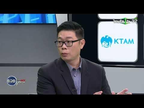 ลงทุนในจีนผ่านกองทุน KT CHINA RMF - วันที่ 28 Nov 2017
