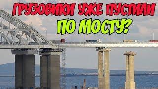 Крымский мост(сентябрь 2018)ОГО!Грузовики пустили раньше времени по мосту?Их очень много!Опора №254.
