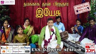 Namakkaga Thaan ||New Tamil Christmas Carnatic Classical Song||Eva.D.Joseph Karikalan||DK Music
