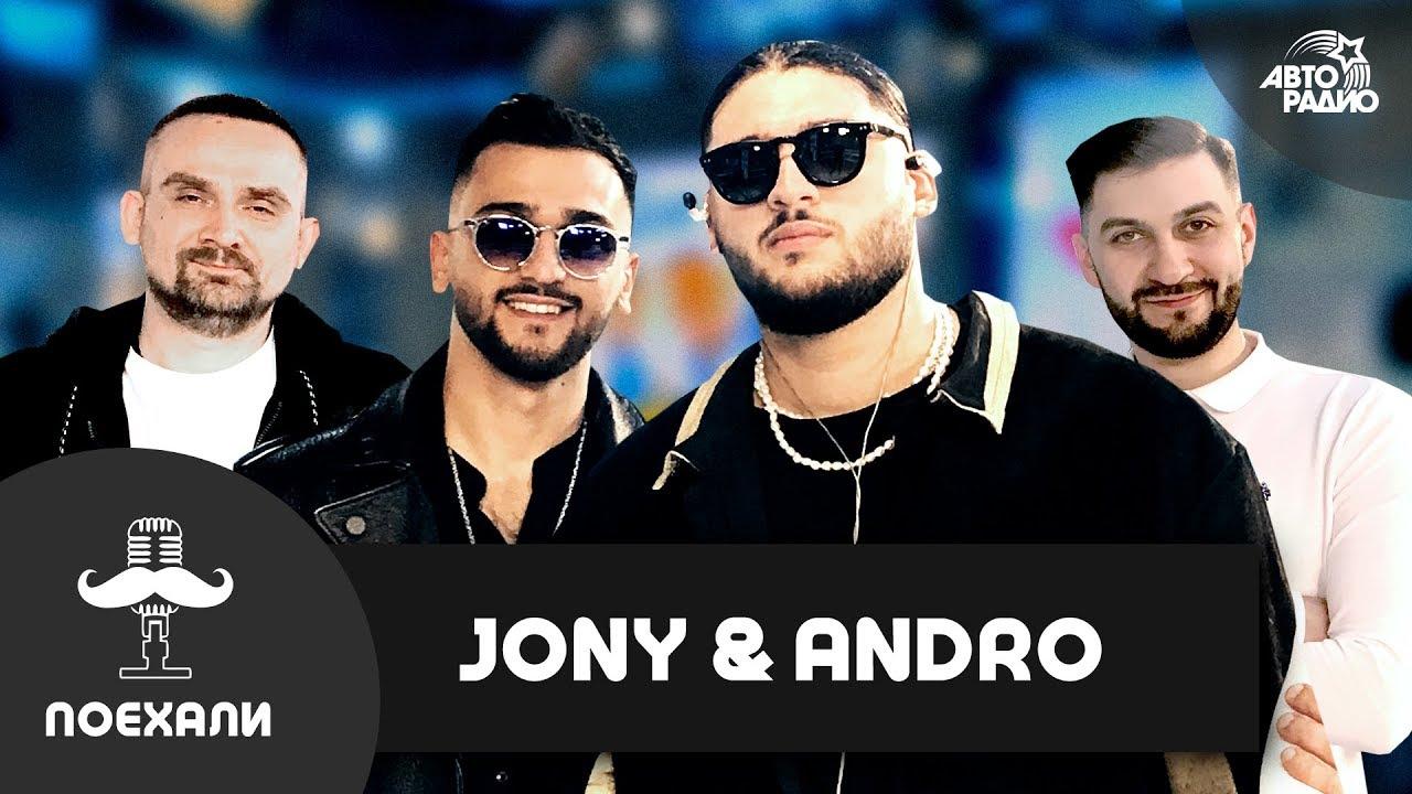 JONY & ANDRO: премьера трека