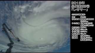 【強い】 国際宇宙ステーションからみた2013年台風第27号と第28号 【猛烈】