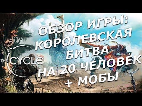 The Cycle - Обзор от ПВЕшника) Новая Королевская битва на 20 человек