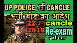 UP POLICE ONLINE RE-EXAM | WITH PROOF | UPP PAPER LEAKED |