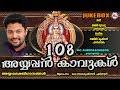 108 അയ്യപ്പന്കാവുകള്   108 Ayyappankavukal   Ayyappa Devotional Songs Malayalam