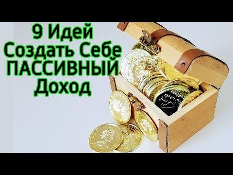 9 идей как создать пассивный доход - Как зарабатывать деньги и получать пассивный доход