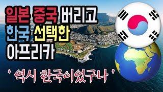 [일본반응] 일본 중국 버리고 한국 선택한 아프리카 '역시 한국 이었구나'/ 이중적인 일본반응