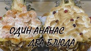 Один ананас два блюда. Салат по-гавайски и ананасовое суфле к празднику. Two dishes from pineapple.