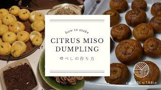 """柚餅子(ゆべし)の作り方 """"Yubeshi"""" Japanese miso stuffed citrus dumpling"""