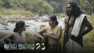 Garuda Muhurthaya | Episode 23 - (2020-11-14) | ITN Thumbnail