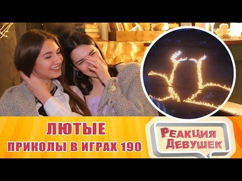 Видео: Реакция девушек  - Лютые приколы в играх | WDF 190 | БУМ ПАЛКА! Реакция