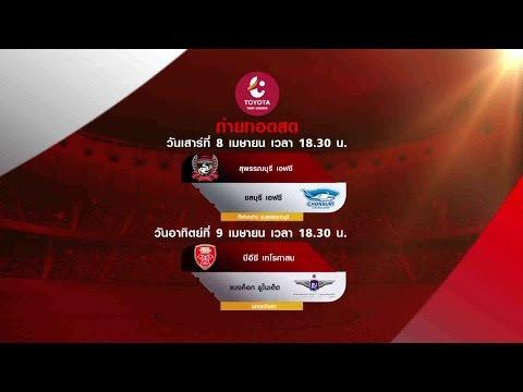 โปรแกรมการแข่งขันฟุตบอลโตโยต้าไทยลีก 2017 วันที่ 8-9 เมษายน 60 - True4U ช่อง 24