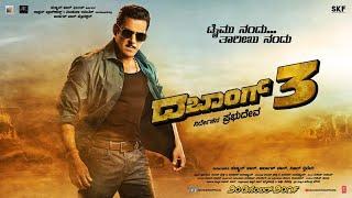 Dabangg3: Official Kannada Motion Poster | Salman Khan |Sonakshi Sinha | Sudeep Kiccha | Prabhu Deva