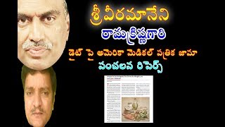 JAMA medical journal research on Veeramachaneni Ramakrishna diet for diabetes and weight loss