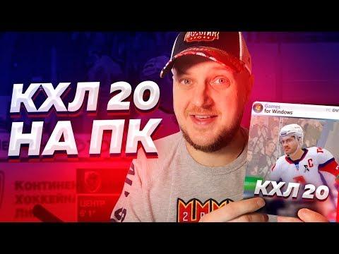 КХЛ 20 на ПК - Где СКАЧАТЬ и Как УСТАНОВИТЬ - МОД РХЛ 16