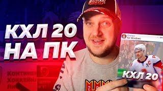обзор игры РХЛ 15 (ПК)