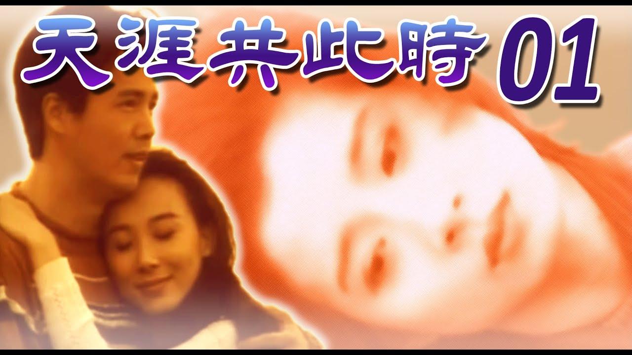 『天涯共此時』第1集(岳翎、林瑞陽、蕭薔、施羽、乾德門、楊佩潔、管謹宗)中視_1994年