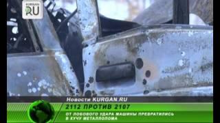 Пострадавший в ДТП в Кетовском районе скончался(, 2012-11-06T07:15:21.000Z)