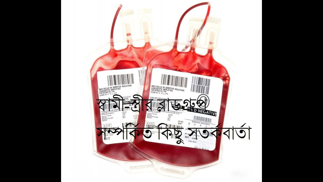 Husband o+ and wife o+ to boy kon se blood group Buy Products In