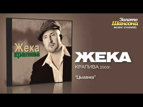 Жека - Цыганка (Audio)